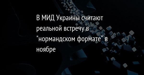 В МИД Украины считают реальной встречу в