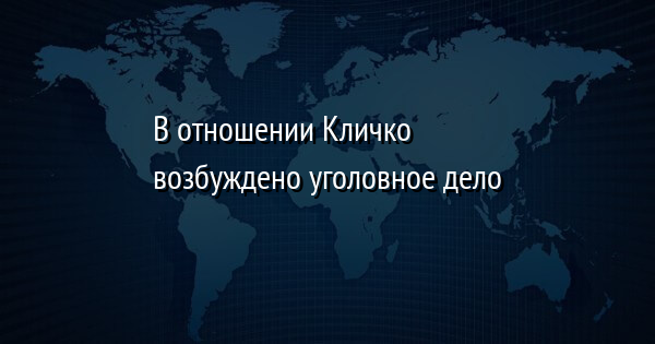 В отношении Кличко возбуждено уголовное дело