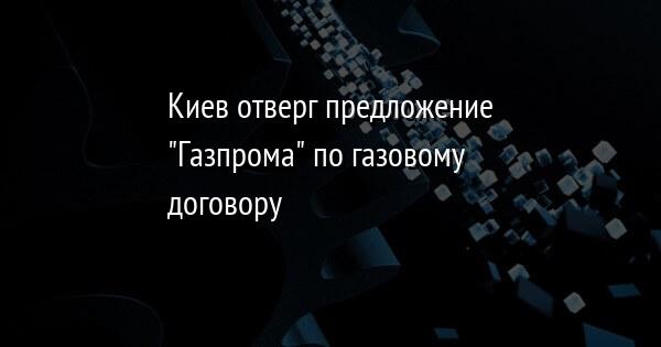 Киев отверг предложение
