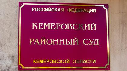 Судьи Кемеровского района отказались от врученных юбилейных медалей