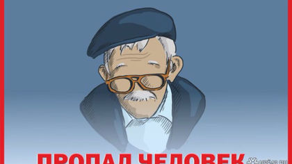 Мужчина в черном бесследно исчез в Кемерове
