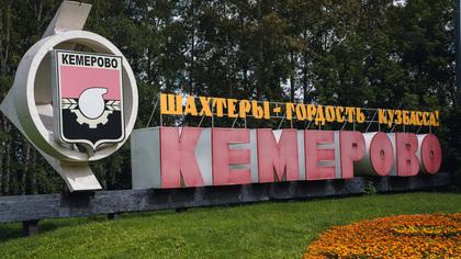 Урбанисты признали Кемерово одним из лучших городов России