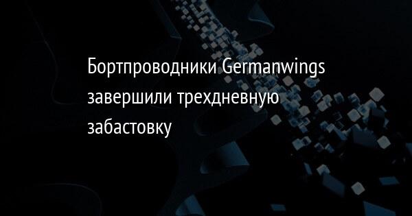 Бортпроводники Germanwings завершили трехдневную забастовку