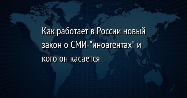 Как работает в России новый закон о СМИ-