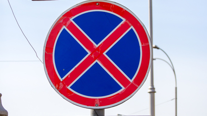 Новокузнецкие службы запретили парковаться в двух местах