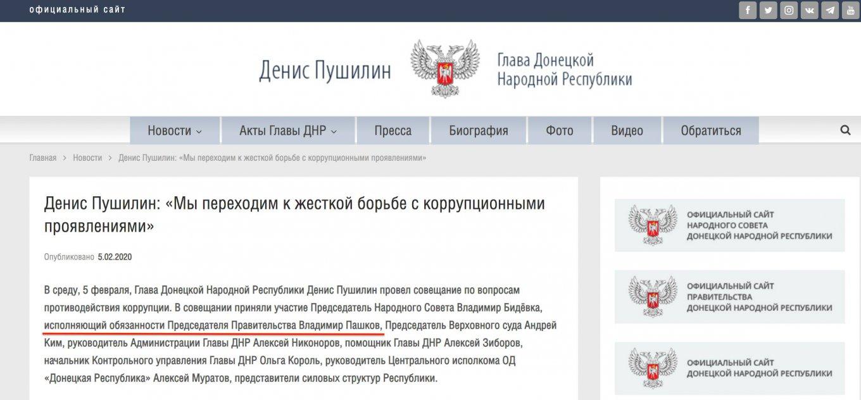 В Донецке уже открыто работает оккупационное правительство
