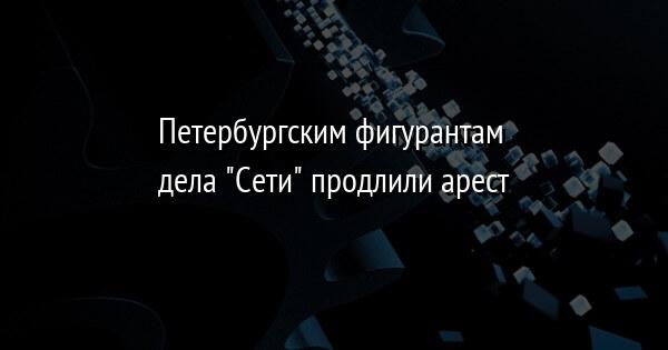 Петербургским фигурантам дела