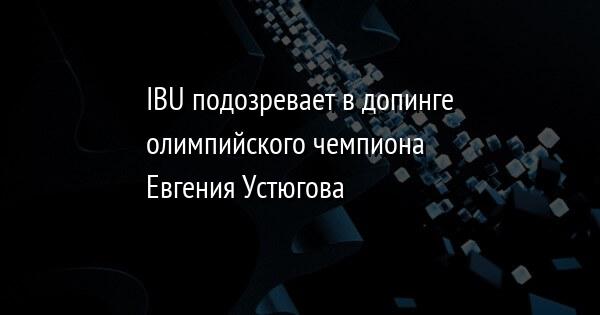 IBU подозревает в допинге олимпийского чемпиона Евгения Устюгова