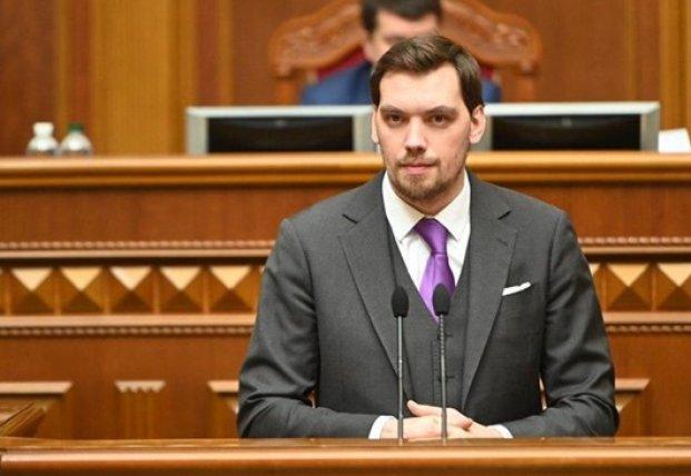 Госаппарат Украины сократят в 2020 году