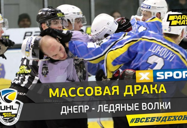 Украинские хоккеисты устроили массовую драку во время матча (видео)