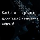 Как Санкт-Петербург не досчитался 1,5 миллиона жителей