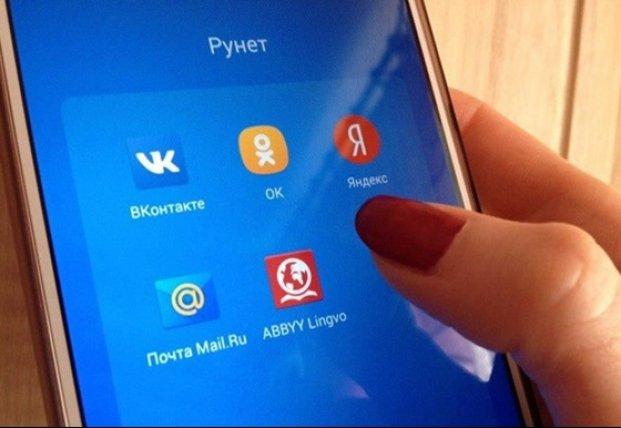 СБУ намерена продлить блокировку веб-ресурсов РФ