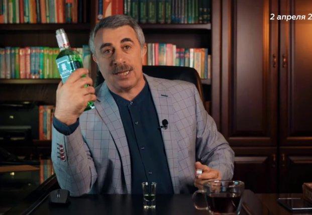 Евгений Комаровский рассказал, какой крепкий напиток поможет во время эпидемии (видео)