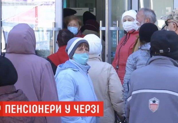 Карантин в Киеве: пенсионеры осаждают банки (видео)