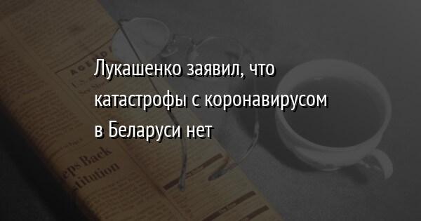 Лукашенко заявил, что катастрофы с коронавирусом в Беларуси нет