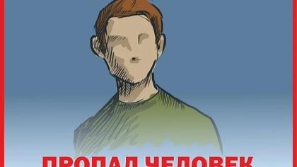 Голубоглазый кузбассовец пропал без вести