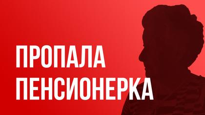 Нуждающаяся в медицинской помощи новокузнечанка пропала без вести