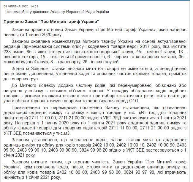Рада приняла закон о таможенном тарифе: что он предусматривает