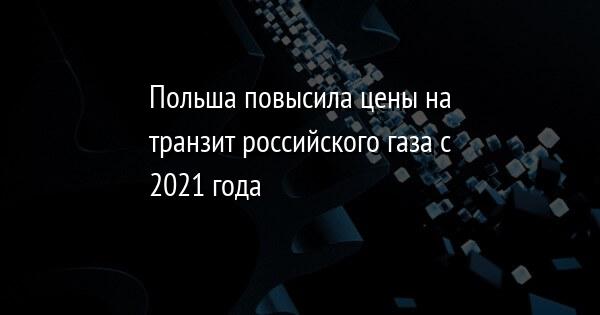 Польша повысила цены на транзит российского газа с 2021 года