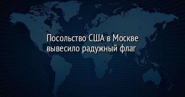 Посольство США в Москве вывесило радужный флаг
