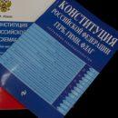 Путин: всероссийское голосование по конституции начнется 1 июля