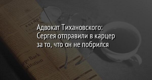 Адвокат Тихановского: Сергея отправили в карцер за то, что он не побрился