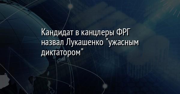 Кандидат в канцлеры ФРГ назвал Лукашенко