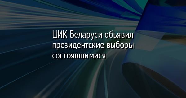 ЦИК Беларуси объявил президентские выборы состоявшимися