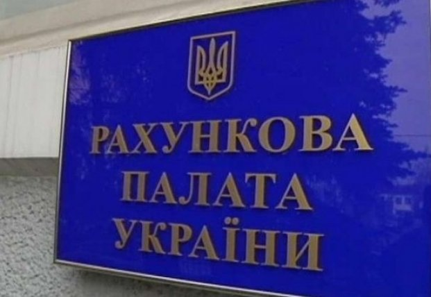 В Раде объявили конкурс на должность члена Счетной палаты