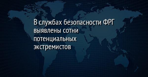 В службах безопасности ФРГ выявлены сотни потенциальных экстремистов