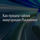 Как прошла тайная инаугурация Лукашенко