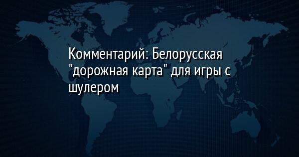 Комментарий: Белорусская