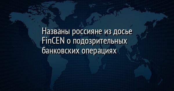 Названы россияне из досье FinCEN о подозрительных банковских операциях
