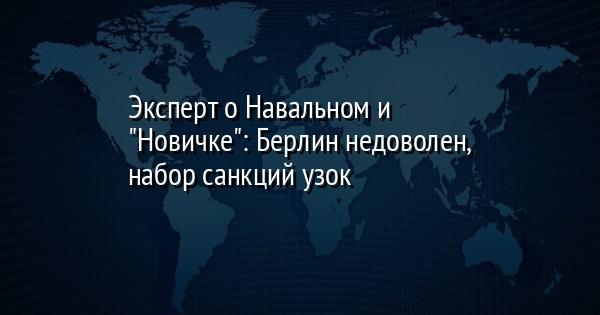 Эксперт о Навальном и