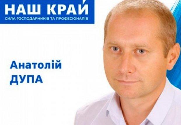 Украинский политик Дупа стал мемом