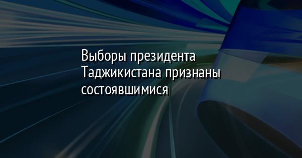 Выборы президента Таджикистана признаны состоявшимися