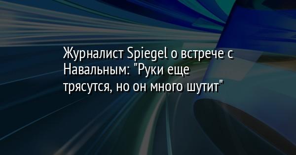Журналист Spiegel о встрече с Навальным: