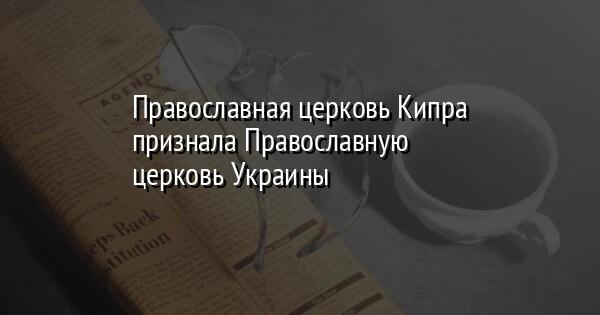 Православная церковь Кипра признала Православную церковь Украины