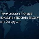 Тихановская в Польше призвала упростить выдачу виз беларусам