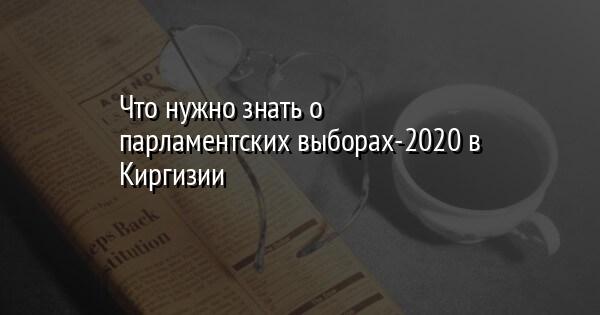 Что нужно знать о парламентских выборах-2020 в Киргизии