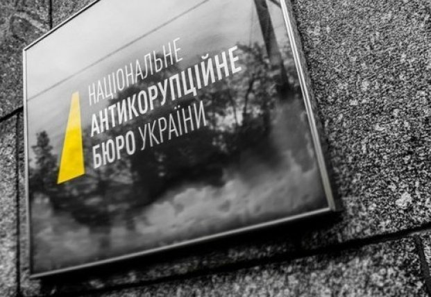 НАБУ подозревает руководителя Госрезерва в растрате 2,8 млн гривен