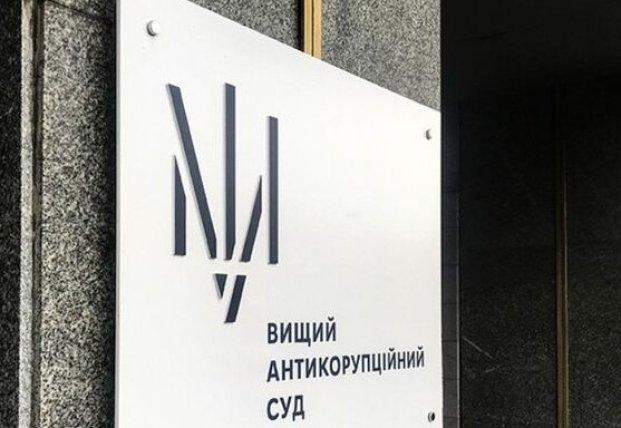 ВАКС отменил свой первый приговор из-за решения Конституционного суда
