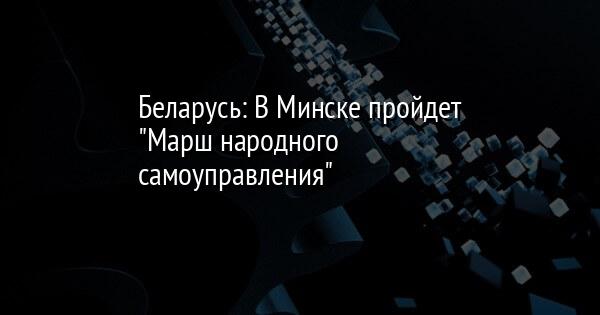 Беларусь: В Минске пройдет
