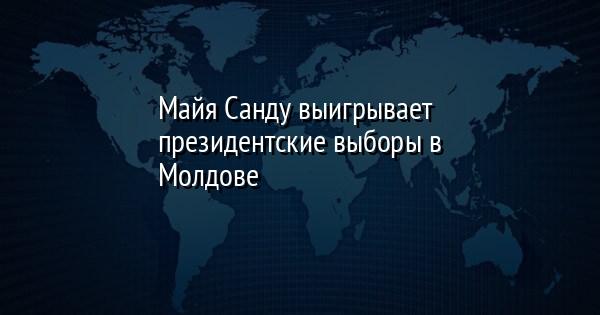 Майя Санду выигрывает президентские выборы в Молдове