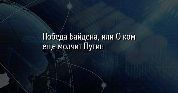 Победа Байдена, или О ком еще молчит Путин