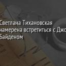 Светлана Тихановская намерена встретиться с Джо Байденом
