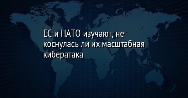 ЕС и НАТО изучают, не коснулась ли их масштабная кибератака