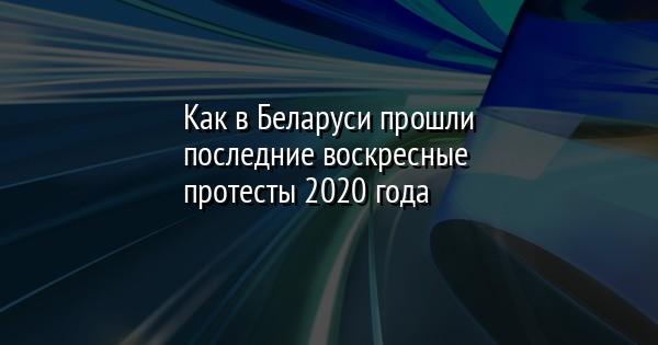 Как в Беларуси прошли последние воскресные протесты 2020 года