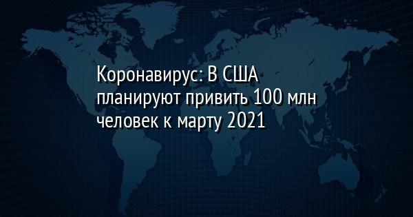 Коронавирус: В США планируют привить 100 млн человек к марту 2021