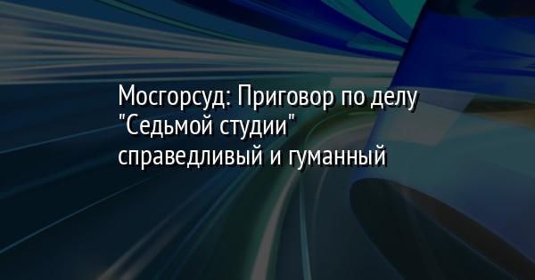 Мосгорсуд: Приговор по делу